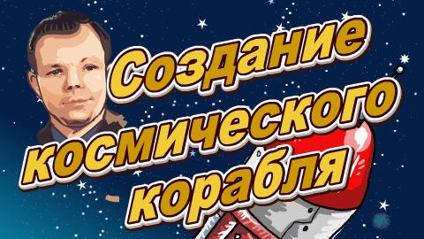 Игра Юрий Гагарин строит ракету